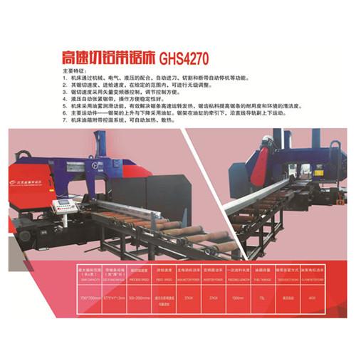高速带锯机GHS4270